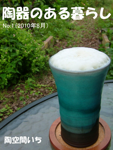 陶器のある暮らし No.1(2010年8月)